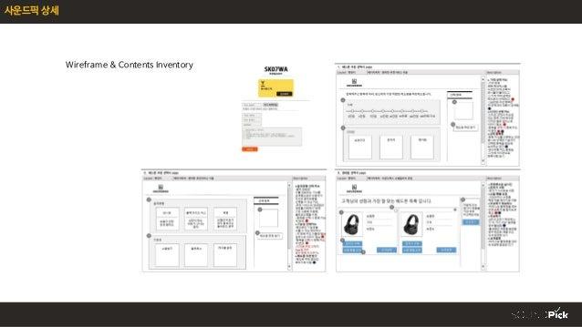 사운드픽 상세 Wireframe & Contents Inventory