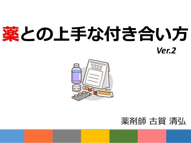 薬との上手な付き合い方 薬剤師 古賀 清弘 Ver.2
