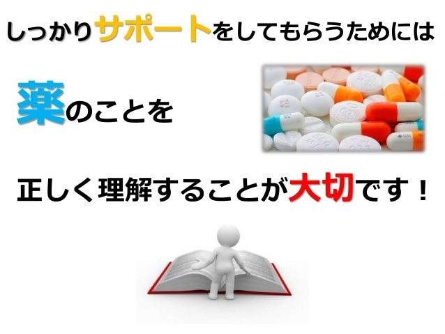 薬との上手な付き合い方Ver.2 Slide 3