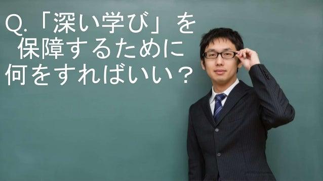 Q.「深い学び」を 保障するために 何をすればいい?