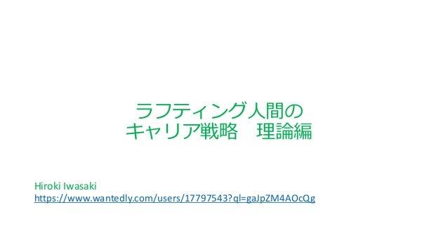 ラフティング人間の キャリア戦略 理論編 Hiroki Iwasaki https://www.wantedly.com/users/17797543?ql=gaJpZM4AOcQg