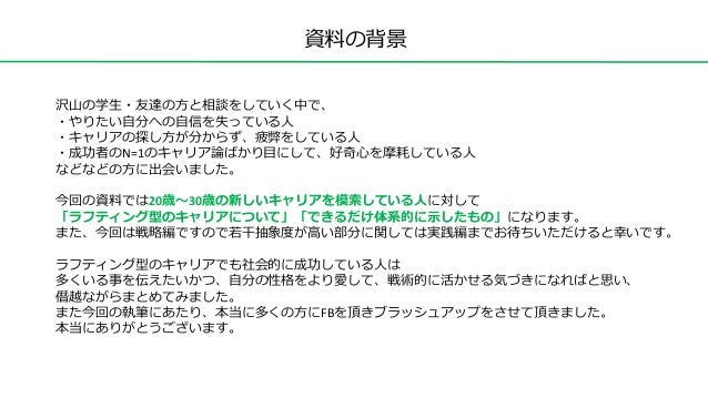 ラフティング型人間のキャリア形成戦術Ver.2.1 Slide 2