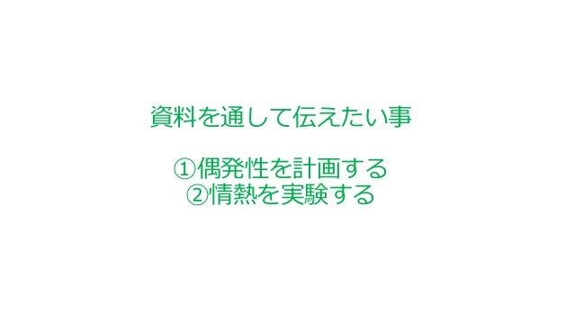ラフティング型人間のキャリア形成戦術Ver.2.1 Slide 3