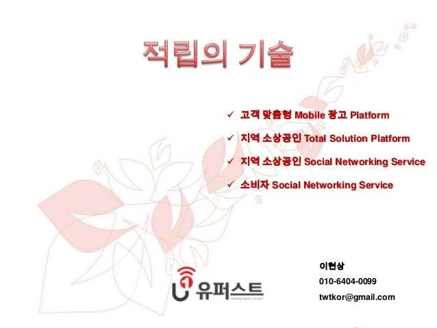 copyright ⓒ 2012 -2013 INC. all rights reserved사업 제안서이현상 010-6404-0099 고객 맞춤형 Mobile 광고 Platform 지역 소상공인 Total Solution ...