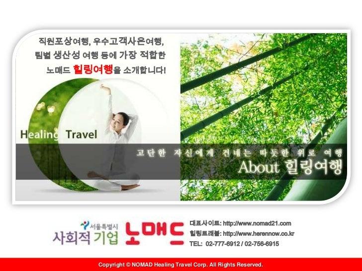 직원포상여행, 우수고객사은여행,팀별 생산성 여행 등에 가장 적합한 노매드 힐링여행을 소개합니다!                                         대표사이트: http://www.nomad21.co...