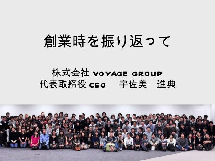 創業時を振り返って 株式会社 VOYAGE GROUP 代表取締役 CEO  宇佐美 進典