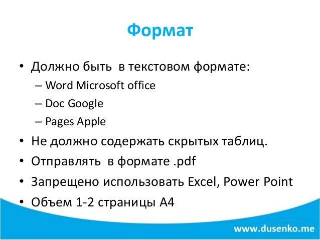 Формат • Должно быть в текстовом формате: – Word Microsoft office – Doc Google – Pages Apple • Не должно содержать скрытых...