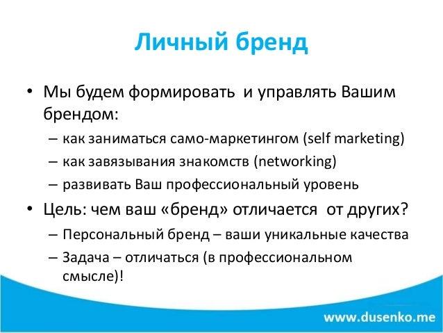Как написать эффективное резюме? Роман Дусенко цикл Как найти работу в кризис? Slide 2