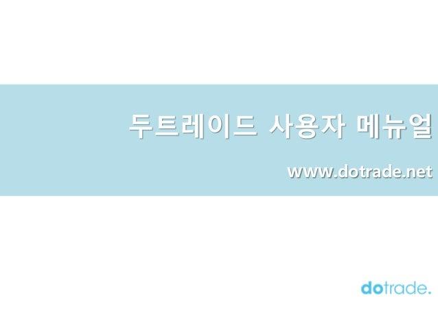 두트레이드 사용자 메뉴얼 www.dotrade.net