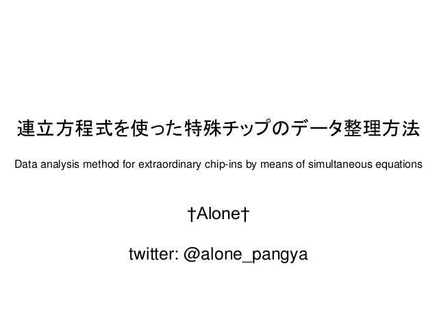 連立方程式を使った特殊チップのデータ整理方法 †Alone† twitter: @alone_pangya Data analysis method for extraordinary chip-ins by means of simultan...