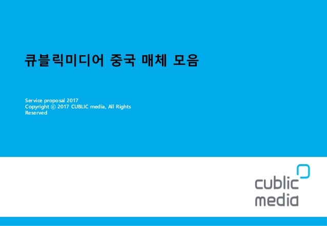 큐블릭미디어 중국 매체 모음 Service proposal 2017 Copyright ⓒ 2017 CUBLIC media, All Rights Reserved