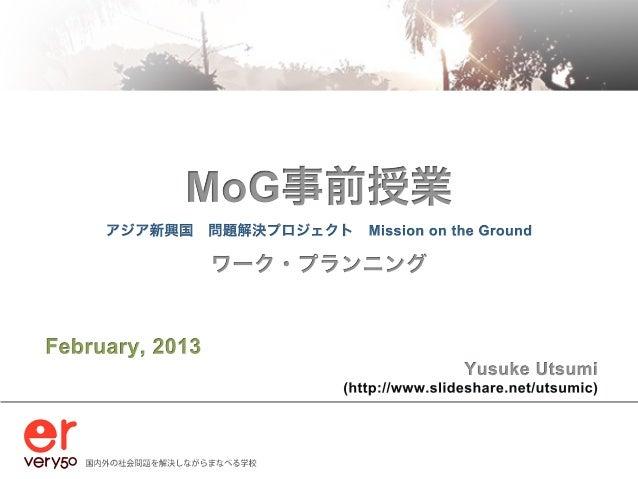 • 「イシュー」とは何か?• ワークプランの設計プロセス• エクセサイズFebruary, 2013     2   Copyright © 2013 Yusuke Utsumi. All Rights Reserved.