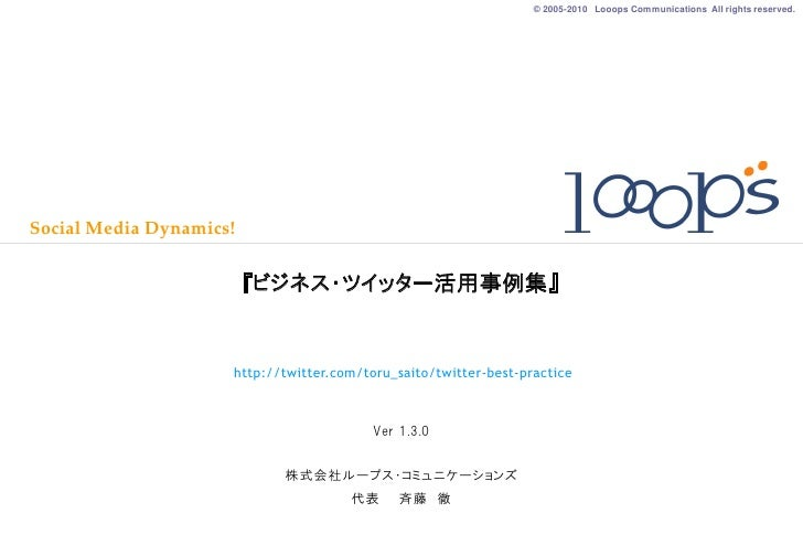 © 2005-2010 Looops Communications All rights reserved.     Social Media Dynamics!                            『ビジネス・ツイッター活用...