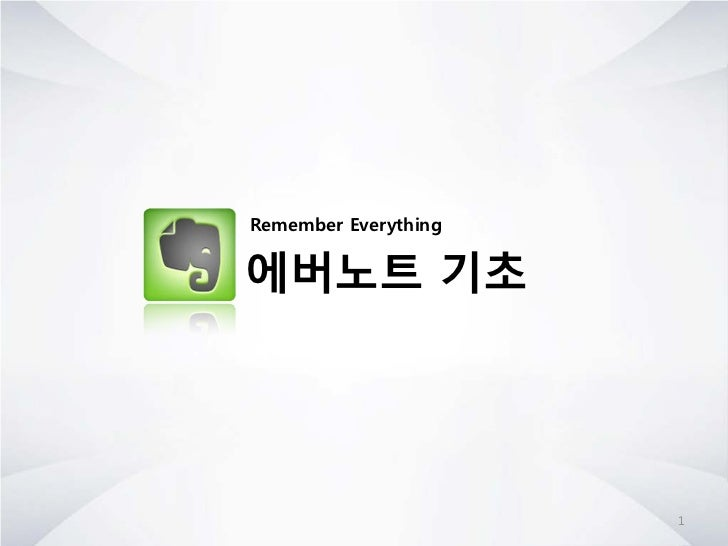 Remember Everything에버노트 기초                      1