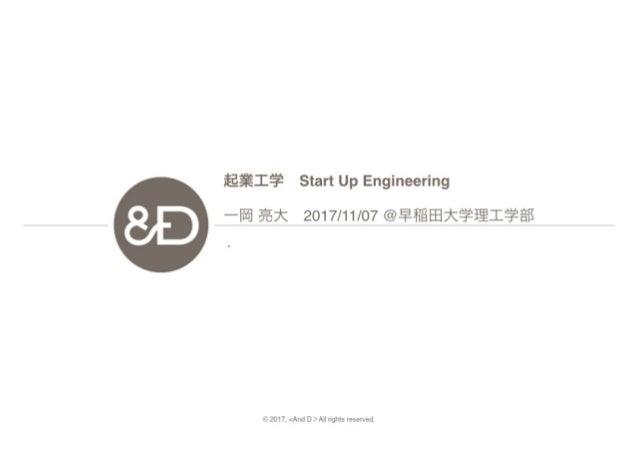 起業工学Ver2.0