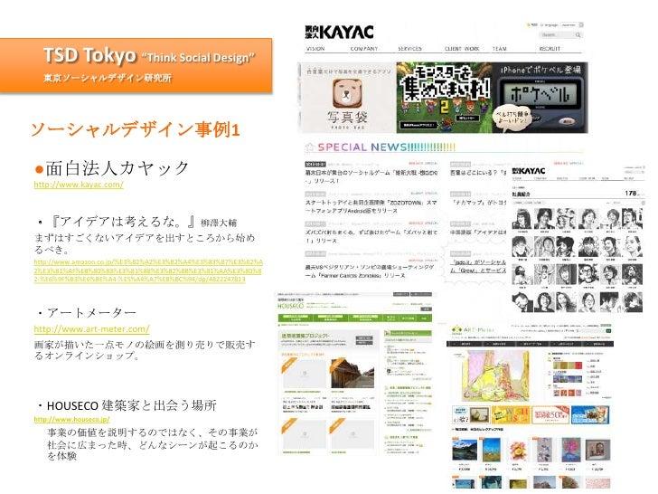 "TSD Tokyo ""Think Social Design""  東京ソーシャルデザイン研究所ソーシャルデザイン事例1●面白法人カヤックhttp://www.kayac.com/・『アイデアは考えるな。』柳澤大輔まずはすごくないアイデアを出すと..."