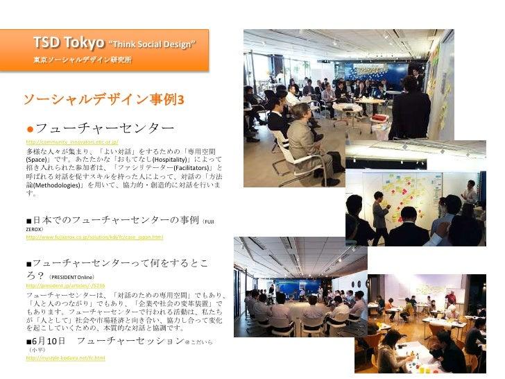 "TSD Tokyo ""Think Social Design""   東京ソーシャルデザイン研究所ソーシャルデザイン事例3●フューチャーセンターhttp://community_innovators.etic.or.jp/多様な人々が集まり、「よ..."