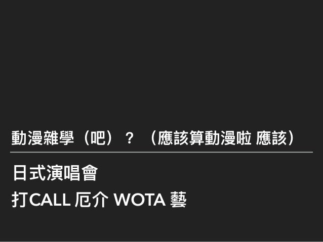 CALL WOTA