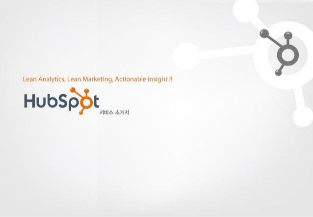 Ⅰ. 회사 소개 Ⅱ. 인바운드 마케팅 Ⅲ. 허브스팟 소개 Ⅳ. 적용사례 Ⅴ. 서비스 소개  2