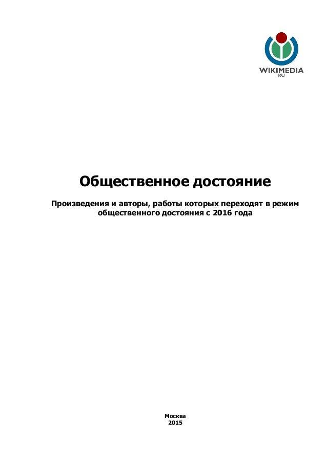 Общественное достояние Произведения и авторы, работы которых переходят в режим общественного достояния с 2016 года Москва ...