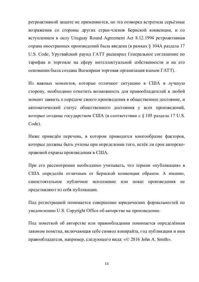13  ретроактивной защите не применяются, но эта оговорка встретила серьёзные возражения со стороны других стран-членов Б...