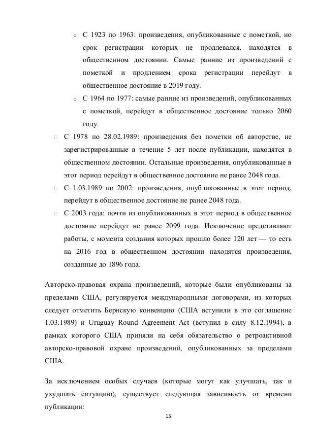 15  o С 1923 по 1963: произведения, опубликованные с пометкой, но срок регистрации которых не продлевался, находятся в о...