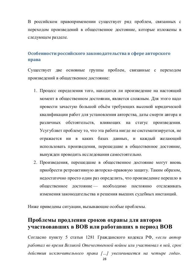 28  В российском правоприменении существует ряд проблем, связанных с переходом произведений в общественное достояние, ко...