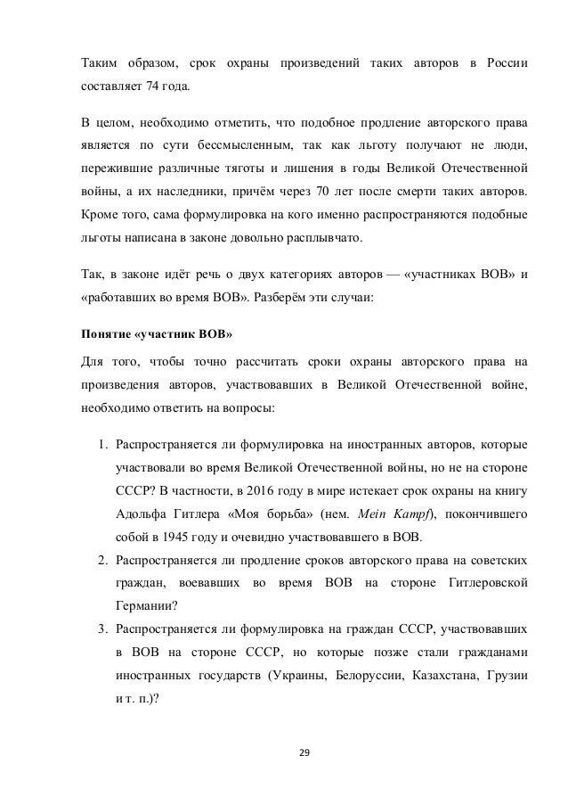 29  Таким образом, срок охраны произведений таких авторов в России составляет 74 года. В целом, необходимо отметить, что...
