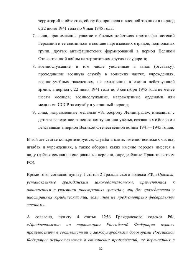 32  территорий и объектов, сбору боеприпасов и военной техники в период с 22 июня 1941 года по 9 мая 1945 года; 7. лица,...