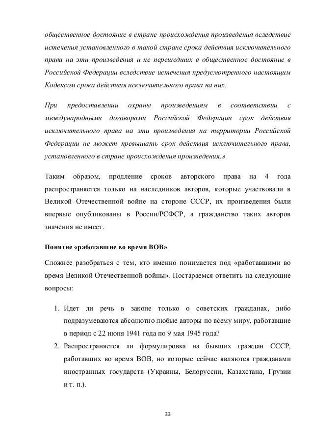 33  общественное достояние в стране происхождения произведения вследствие истечения установленного в такой стране срока ...