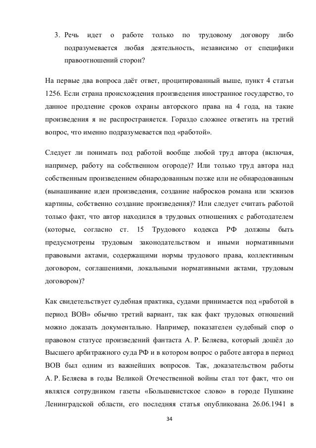 34  3. Речь идет о работе только по трудовому договору либо подразумевается любая деятельность, независимо от специфики ...