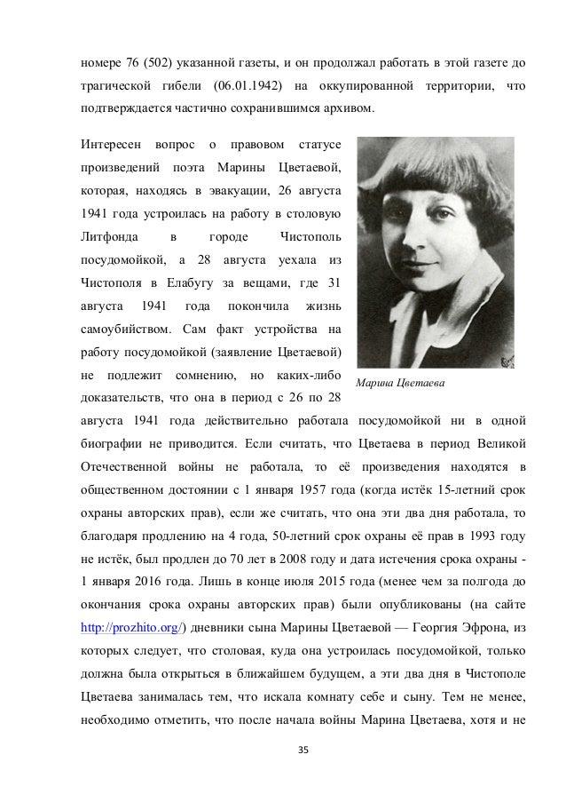 35  номере 76 (502) указанной газеты, и он продолжал работать в этой газете до трагической гибели (06.01.1942) на оккупи...