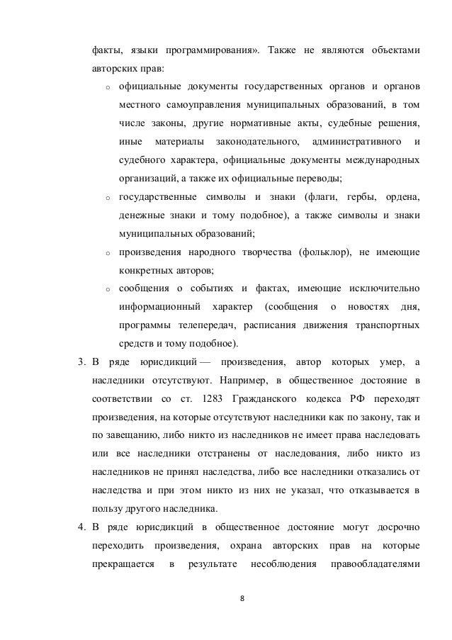 8  факты, языки программирования». Также не являются объектами авторских прав: o официальные документы государственных о...