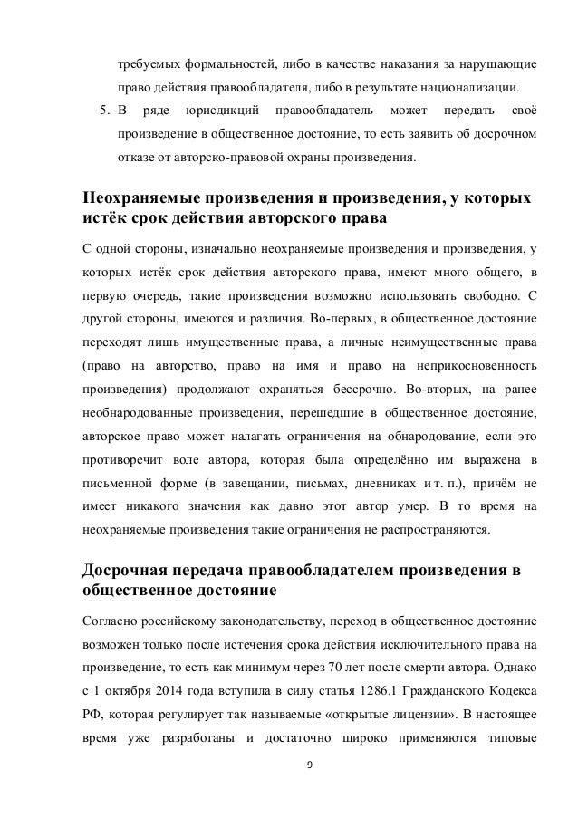 9  требуемых формальностей, либо в качестве наказания за нарушающие право действия правообладателя, либо в результате на...