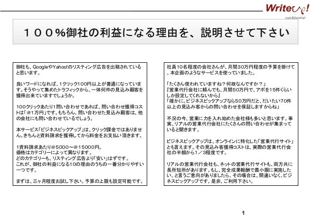 confidential Copyright(C) 2009 WriteUp! Co.,Ltd.(http://www.writeup.co.jp) 100%御社の利益になる理由を、説明させて下さい100%御社の利益になる理由を、説明させて下さ...