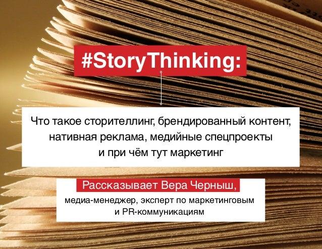 #StoryThinking: Что такое сторителлинг, брендированный контент, нативная реклама, медийные спецпроекты и при чём тут марке...