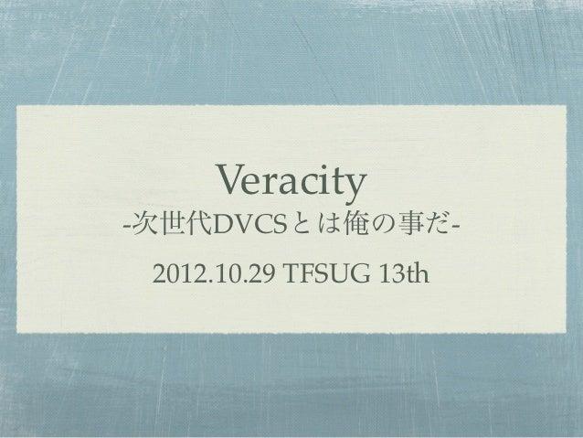 Veracity-次世代DVCSとは俺の事だ- 2012.10.29 TFSUG 13th