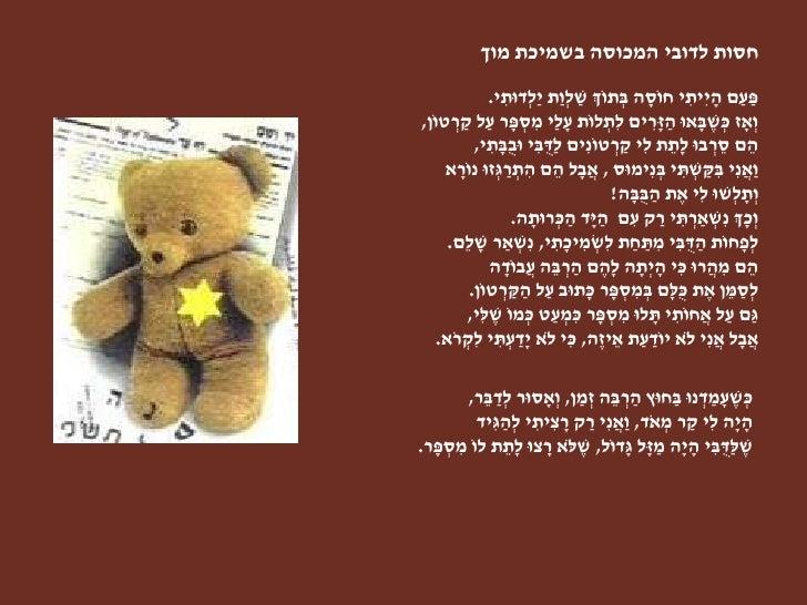 חסות לדובי המכוסה בשמיכת מוך                     נַ עַ ם הָ יִ יתי חוֹסה בְּ תוְֹך שלְּ וַת יַלְּ דותי.               ...