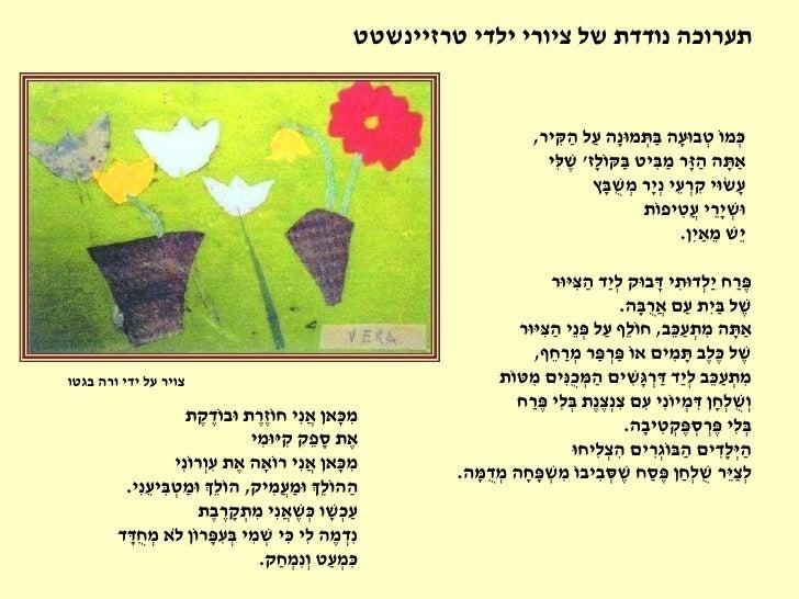 Vera Meisels  מצגת שירה Slide 3