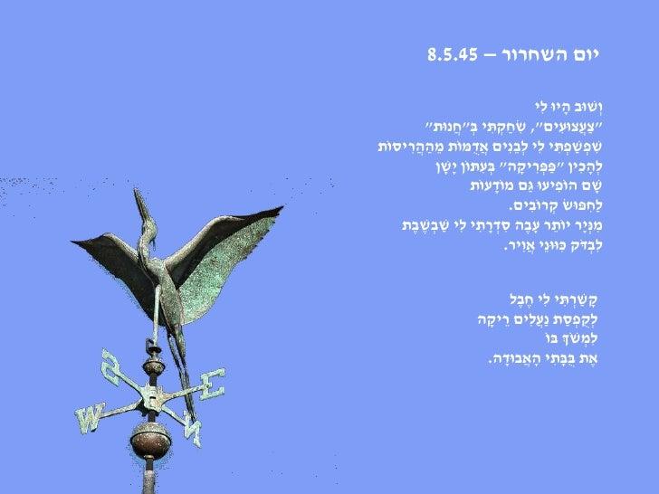 """יום השחרור – 54.5.8                                            וְּ שוב הָ יו לִ י            """"צַ עֲצועִ ים"""", שחַ קתי ..."""