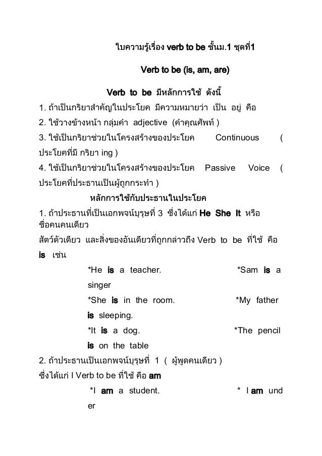 verb to be 1 1 Verb to be (is, am, are) Verb to be 1. 2. adjective ( ) 3. Continuous ( ing ) 4. Passive Voice ( ) 1. 3 He ...