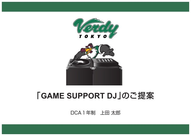 GAME SUPPORT DJ