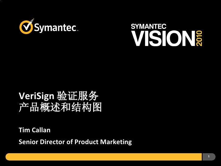 VeriSign 验证服务产品概述和结构图Tim CallanSenior Director of Product Marketing                                       1