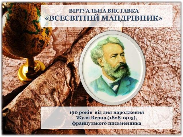 190 років від дня народження Жуля Верна (1828-1905), французького письменника ВІРТУАЛЬНА ВИСТАВКА «ВСЕСВІТНІЙ МАНДРІВНИК»