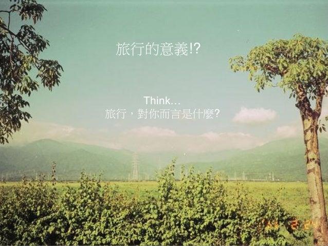 Think… 旅行,對你而言是什麼? 旅行的意義!?