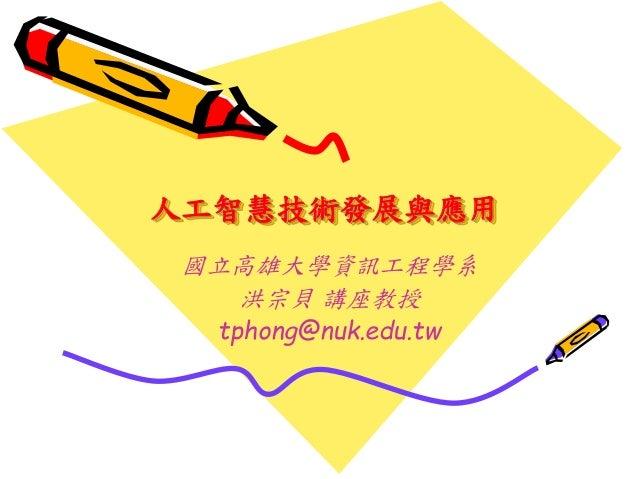 人工智慧技術發展與應用 國立高雄大學資訊工程學系 洪宗貝 講座教授 tphong@nuk.edu.tw