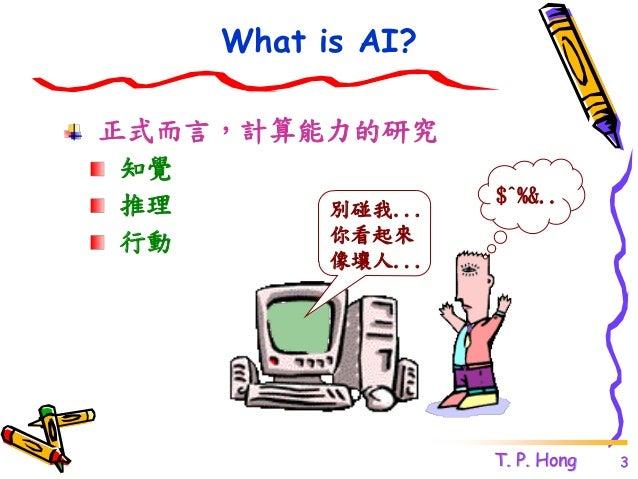 [台灣人工智慧學校] 人工智慧技術發展與應用 Slide 3