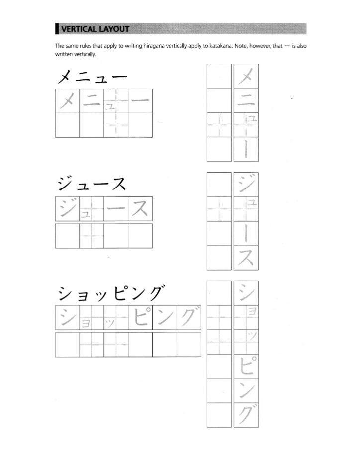 Vertical layout in katakana