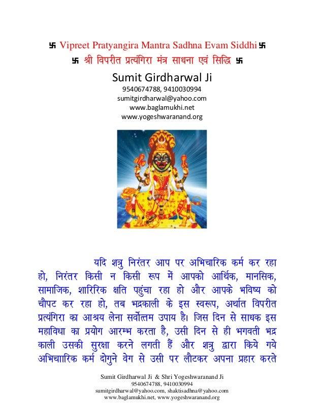 Very powerful hanuman mantra sadhna and maruti kavacham
