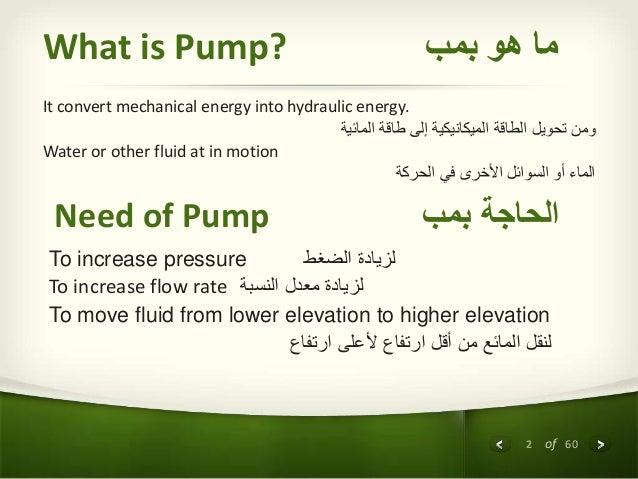 Very basics of pumps